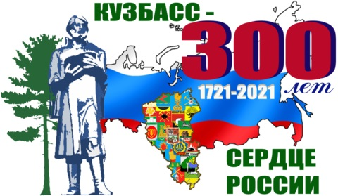 kuzbass_300let